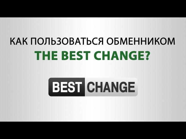 Как пользоваться обменником The Best Change