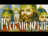 Павел Егоров РУСЬ МОЛОДАЯ