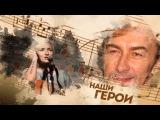 Последний Герой - Майк Науменко