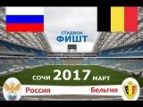 Россия  Бельгия  33. Гол Бухарова принес России ничью. Видео голов в товарищеском матче