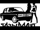 Новый Рэп IMPERIA SSC 2016 ► Тазы Валят Мусора Палят 🎧 Лучший Русский Реп Пацанам в дин