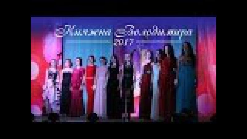 Короткий огляд конкурсу краси Княжна Володимира 2017