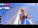 Астана Орёл и Решка Перезагрузка 22 RUS