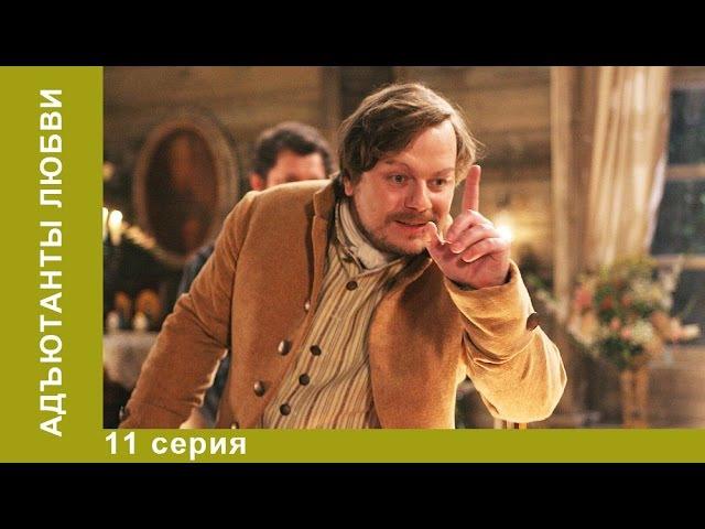 Адъютанты Любви Сериал 11 серия Историческая мелодрама StarMedia