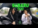 SUBARU в такси