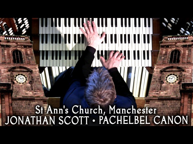 PACHELBEL CANON PERFORMED AT ST ANNS CHURCH, MANCHESTER - JONATHAN SCOTT (ORGAN SOLO)