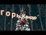 Снег и Ты-Игорь Кандур и Ольга Сердцева. Новогоднее Настроение !