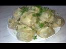 Узбекские манты домашнего приготовления