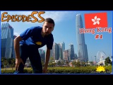 Нищеброды в Гонконге. Навстречу Солнцу Автостопом 55