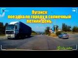Lyганск Поездка по городу в солнечный летний день