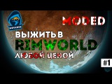 Выживание в RimWorld Hardcore SK. Кислота убийца. Серия #1