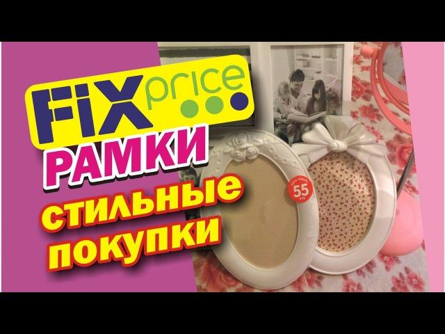 Стильные РАМКИ для ФОТО/ ЗЕРКАЛО на ножке/FIX Price