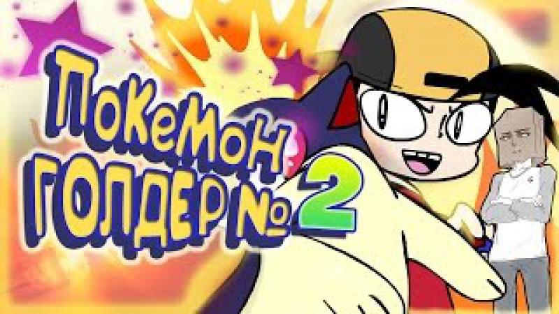Покемон Голдер №2 / Pokemon Golder Part 2 ( Пародия ) [ Дубляж, Озвучка, Rus ]