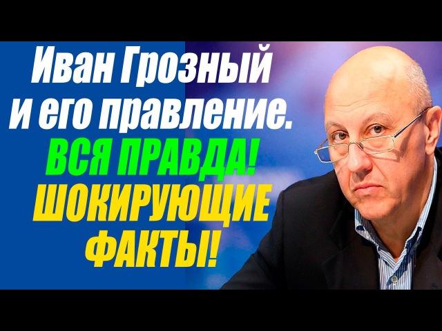 А.И. Фурсов - Вся ПРАВДА об Иване Грозном - кто он был?! Продолжение..