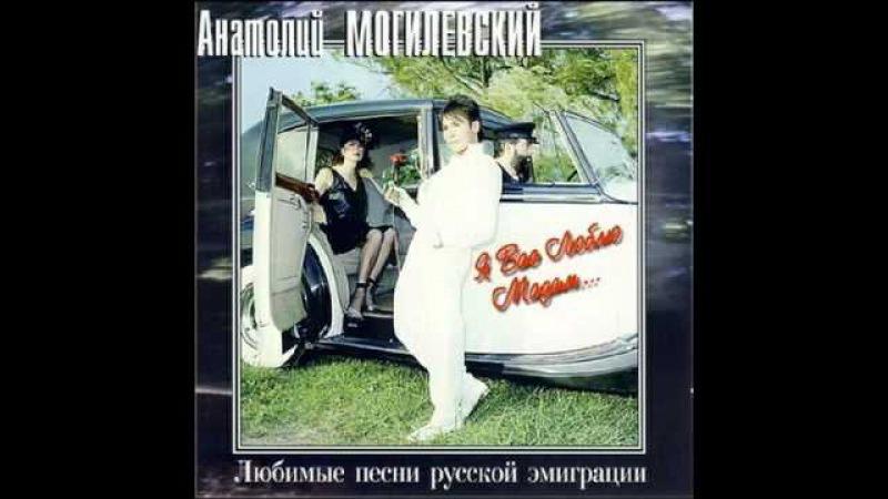 02. Погадай,цыганка - А.Могилевский