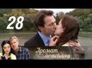 Аромат шиповника серия 28 2014