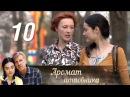 Аромат шиповника 10 серия 2014 Мелодрама @ Русские сериалы