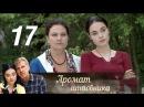 Аромат шиповника серия 17 2014
