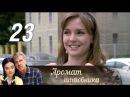 Аромат шиповника серия 23 2014