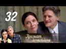 Аромат шиповника серия 32 2014