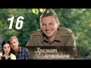Аромат шиповника 16 серия 2014 Мелодрама @ Русские сериалы