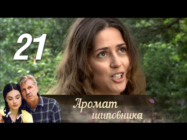 Аромат шиповника серия 21 2014