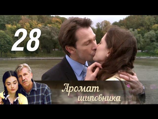 Аромат шиповника 28 серия 2014 Мелодрама @ Русские сериалы