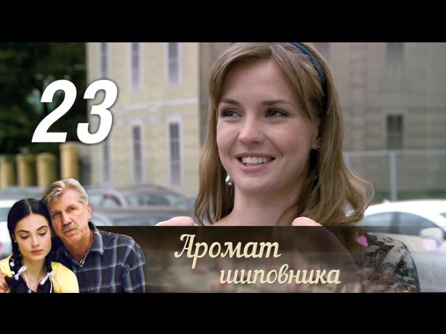 Аромат шиповника 23 серия 2014 Мелодрама @ Русские сериалы