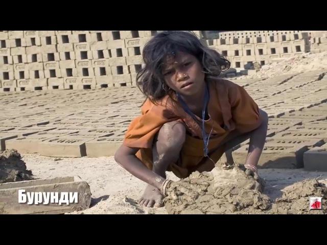 Самые бедные страны мира 2016