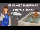 какую ВАННУ выбрать🛁Дизайн интерьера ванной комнаты Выпуск3.