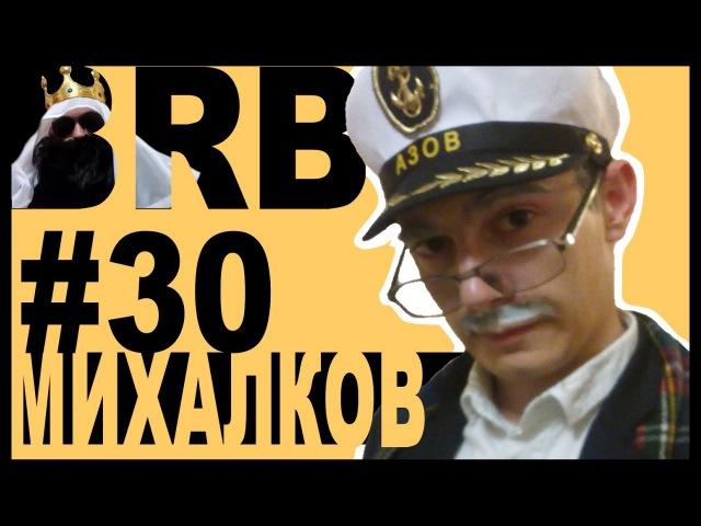 Пародия на Big Russian Boss и Никиту Михалкова
