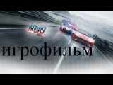 Need for Speed Rivals игрофильм