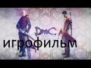 DmC Devil May Cry игрофильм