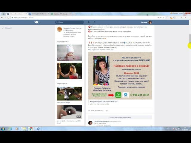 Как у меня организован мощный рекрутинг ВКонтакте.Рекрутинг ВК.Орифлейм, Фаберл...