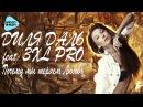 Диля Даль ft 3XL PRO - Почему мы теряем любовь