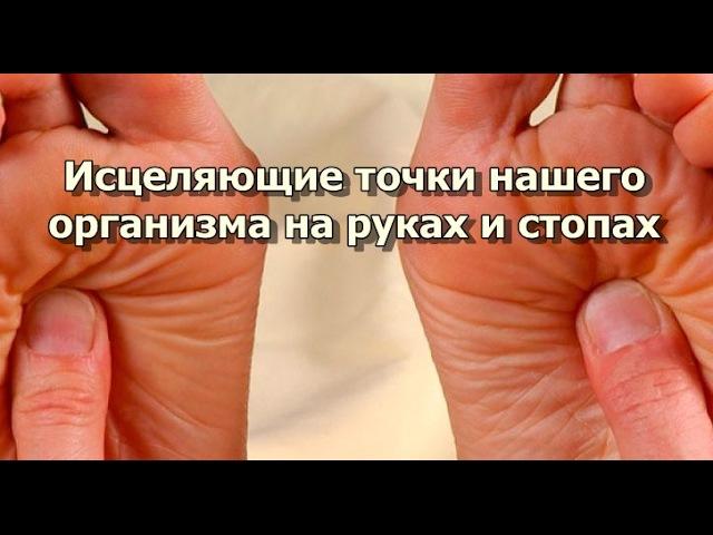 Исцеляющие точки нашего организма на руках и стопах