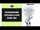 Разоблачение | Платит ли проект? ATIRA as MVK as BIZNET