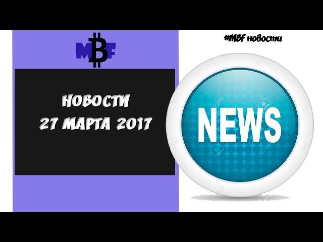 НОВОСТИ MerchantShares, CrypTradeCapital, Atira, AGAM, DagrSol, Recyclix 27 марта 2017