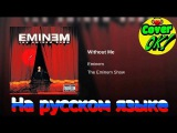 Eminem - Without Me Russian cover На русском языке Tочка Zрения