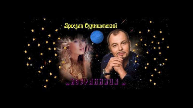 Ярослав Сумишевский - Избранница