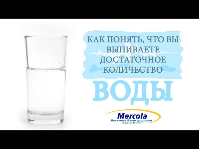 Как понять, что вы пьете достаточно воды?