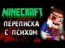 Страшилки на ночь - ПЕРЕПИСКА В МАЙНКРАФТЕ С ПСИХОМ - Страшилки про Майнкрафт
