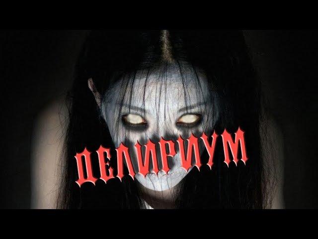 Страшные истории на ночь - Делириум (Delirium)