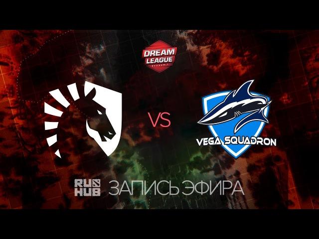 Liquid vs Vega, DreamLeague S.7, game 2 [Adekvat, LightOfHeaven]