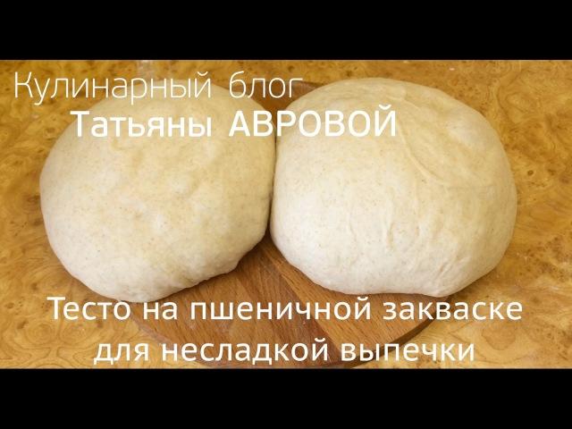 Тесто на пшеничной закваске для несладкой выпечки