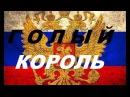 Президент России Тайн уже нет