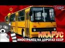 Икарус - иностранец на дорогах СССР