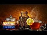 Тайны Чапман. Пить чай вредно? (23.06.2017) HD