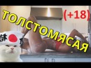 ПРИКОЛЫ ДЛЯ ВЗРОСЛЫХ ( +18 ) , МАТ, ЭРОТИКА № 21 Подборка Смешных Приколов За Неделю ОКТЯБРЬ  2016