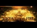 Украина в огне Фильм Оливера Стоуна Часть 1